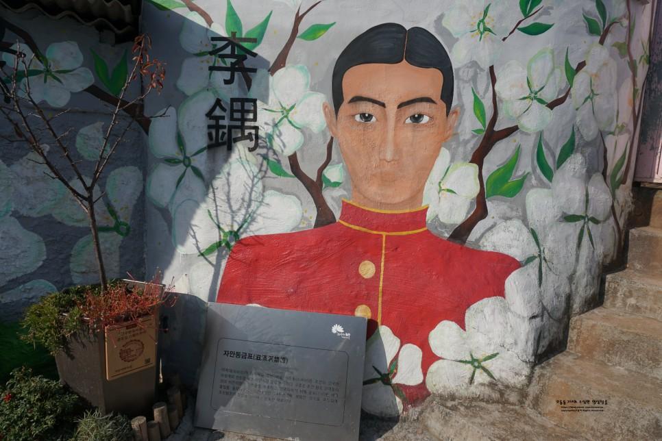 Tên của bức tranh tường này là Jamandong Geumpyo