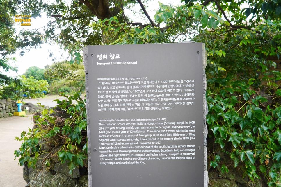 Trường học Jeongeui được xây dựng lần đầu tiên vào năm 1408