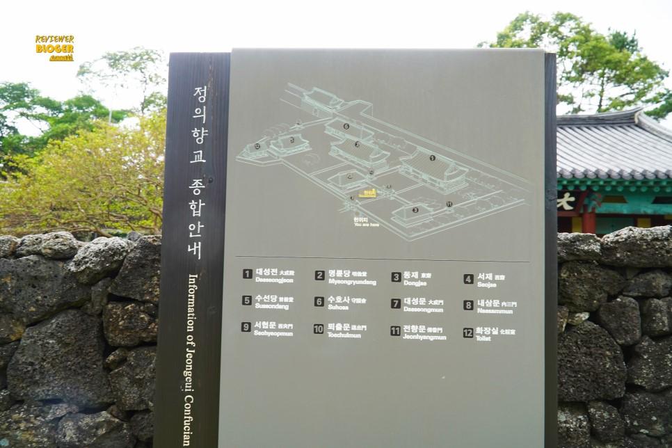 Trong làng có một ngôi trường tên là Jeongeui